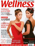 Cover of Wellness magazine April 2007