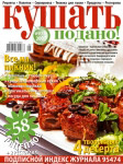 Cover of  «Bon appetit!» magazine May 2007'