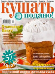 Cover of  «Bon appetit!» magazine April 2007'