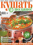 Cover of  «Bon appetit!» magazine February 2007'
