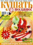Cover of  «Bon appetit!» magazine June 2007'