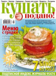 Cover of  «Bon appetit!» (Kushaty Podano!) magazine August 2007'