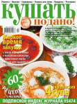 Cover of  «Bon appetit!» (Kushaty Podano!) magazine July 2007'