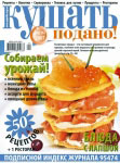 Cover of  «Bon appetit!» (Kushaty Podano!) magazine September 2007'