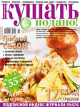 Cover of  «Bon appetit!» (Kushaty Podano!) magazine October 2007'