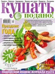 Cover of  «Bon appetit!» (Kushaty Podano!) magazine December 2007'
