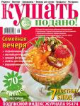 Cover of  «Bon appetit!» (Kushaty Podano!) magazine January 2008'
