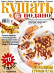 Cover of  «Bon appetit!» (Kushaty Podano!) magazine February 2008'