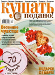 Cover of  «Bon appetit!» (Kushaty Podano!) magazine March 2008'