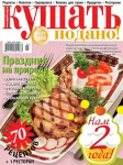 Cover of  «Bon appetit!» (Kushaty Podano!) magazine May 2008'