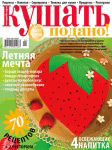 Cover of  «Bon appetit!» (Kushaty Podano!) magazine June 2008'